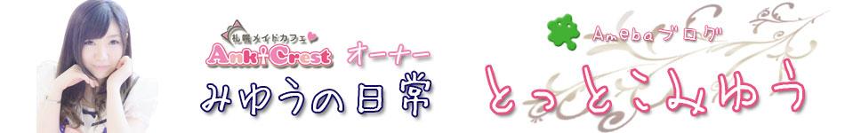 札幌メイドカフェAnkcrest-アンククレスト- オーナーみゆう Ameba公式ブログ
