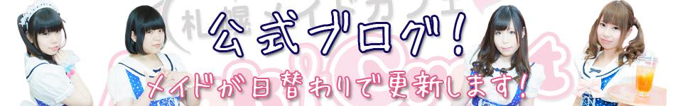 札幌メイドカフェAnkcrest-アンククレスト- Ameba公式ブログ